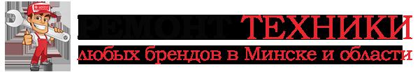 Ремонт бытовой техники в Минске и Минской области